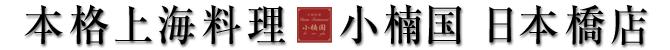 本格上海料理 小楠国 日本橋店